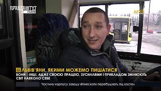Випуск новин на ПравдаТУТ Львів 06.01.2019