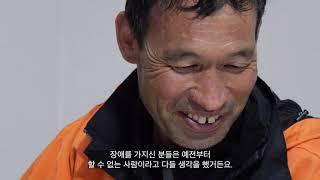 """""""공공후견인과 동행하는 동식씨 이야기"""" 공공후견 지원사업 사례 영상내용"""