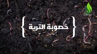 كيف نجعل التربة صالحة ...