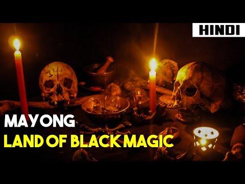 Mayong - Land of Black Magic - Late Night Show   Haunting Tube in Hindi