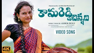 Kamareddy Chinnadi Video Song | Telangana Folk Songs 2020 | Shruthi Patel | GL.Namdev | Ashok Boge