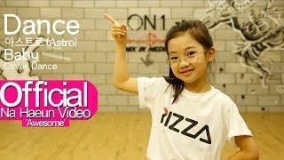 나하은 (Na Haeun) - 아스트로 (Astro) - 베이비 - (Baby) 댄스커버