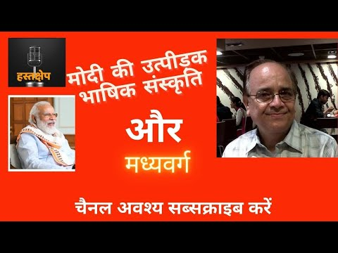 Modi's oppressive linguistic culture and middle class मोदी की उत्पीड़क भाषिक संस्कृति और मध्यवर्ग