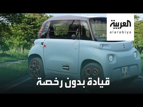 العرب اليوم - شاهد: هذه السيارة صنفتها فرنسا ضمن الدراجات