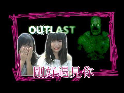 [小V喵] Outlast 絕命精神病院 P1  -我不想剛好遇見你!feat MOMO