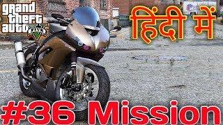 GTA 5 - Mission #36 | GamePlay With Real Graphics Hindi / Urdu [Arish Khan] 2018