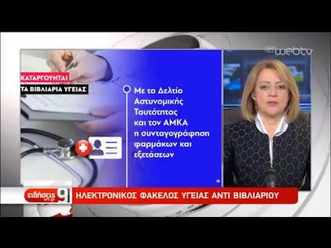 Ηλεκτρονικός φάκελος υγείας αντί βιβλιαρίου ασθενείας | 06/03/19 | ΕΡΤ