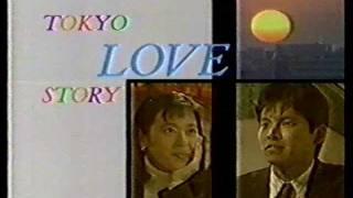 東京ラブストーリー新番組予告CM鈴木保奈美織田裕二1991