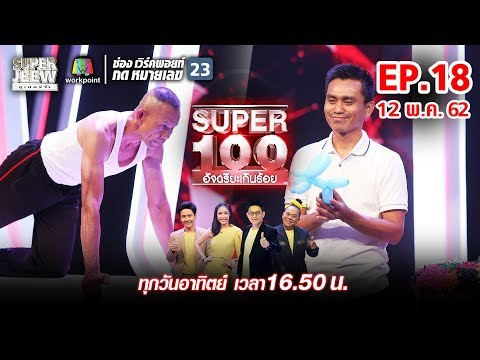 SUPER100 อัจฉริยะเกินร้อย   EP.18   12 พ.ค. 62 Full HD