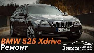 Ремонт BMW 525 Xdrive /// Бортовой журнал