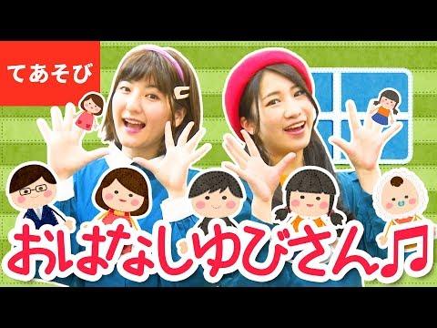 【♪うた】おはなしゆびさん〈振り付き〉【手あそび・こどものうた】Japanese Children's Song, Nursery Rhymes & Finger Plays