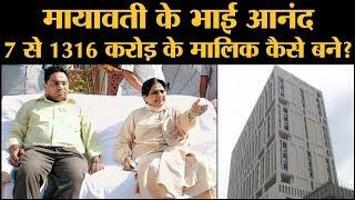 Income Tax ने BSP सुप्रीमो Mayawati के भाई Anand Kumar की 400 करोड़ की प्रॉपर्टी क्यों जब्त की |