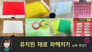 신학기 특집_유치원 재료 파헤치기(환경구성) 1탄