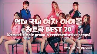 역대 국내 여자 아이돌 히트곡, 걸그룹 대표곡, 댄스 & 발라드 & K-Pop BEST 20 [2019.03.28 Playlist]