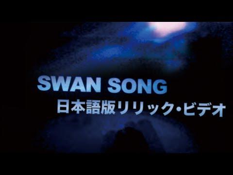 デュア・リパ - 「スワン・ソング」(日本語リリック・ビデオ)映画「アリータ:バトル・エンジェル」主題歌