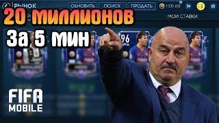 КАК ЗАРАБОТАТЬ МНОГО МОНЕТ В ФИФА МОБАЙЛ ЗА 5 МИНУТ ??!! FIFA MOBILE 19