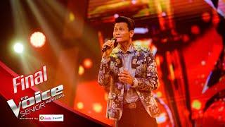 อาเปี๊ยก - ชีวิตเดี่ยว - Final - The Voice Senior Thailand - 30 Mar 2020