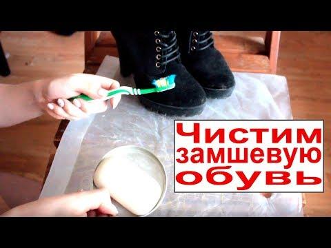 Как чистить замшевую обувь быстро и легко. 3 проверенных способа.