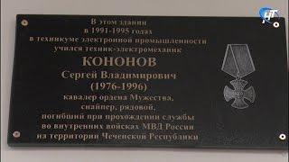 В Политехническом колледже НовГУ сегодня почтили память Сергея Кононова