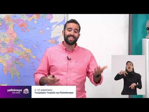 Γεωγραφία | Γνωρίζω την Πελοπόννησο | Ε' & Στ΄  Δημοτικού Επ. 136