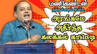 அரங்கே அதிர்ந்த மணிகண்டனின் சிரிப்பு மழை Manikandan Comedy Speech