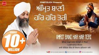 اغاني طرب MP3 Amrit Bani Har Har Teri   Bhai Joginder Singh Ji Riar (Ludhiana Wale)   Finetouch تحميل MP3