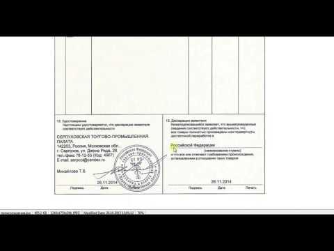 Сертификат о происхождении товара формы СТ 1