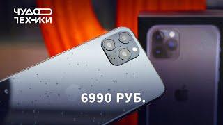 iPhone 11 Pro за 6990 рублей — ПОХОЖ!