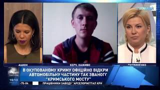 Ейфорія від кримського мосту тривала менше години – Іван Жилін