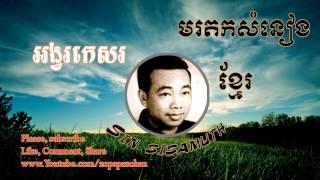 sin sisamuth - Ong vor ke sor - khmer oldie song