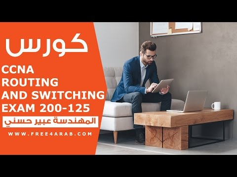 67-CCNA Routing and Switching 200-125 (IPv6 Migration) By Eng-Abeer Hosni | Arabic