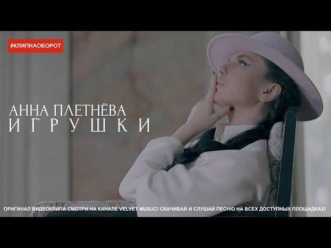 Анна Плетнёва - Игрушки [#КЛИПНАОБОРОТ]