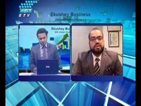 Ekushey Business || একুশে বিজনেস || 08 July 2021 || ETV Business