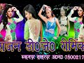शिवानी का डी जे गीत Mera nakhra nahi jhilega Dj Rajan Rukunpur