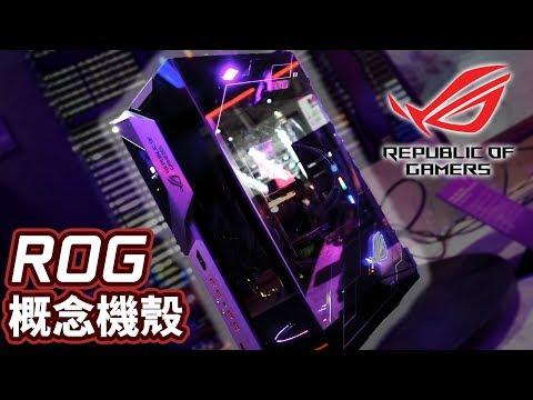 ROG未來產品介紹