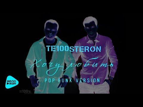 Те100стерон  - Хочу любить (Pop Funk Version)  (Official Audio 2017)