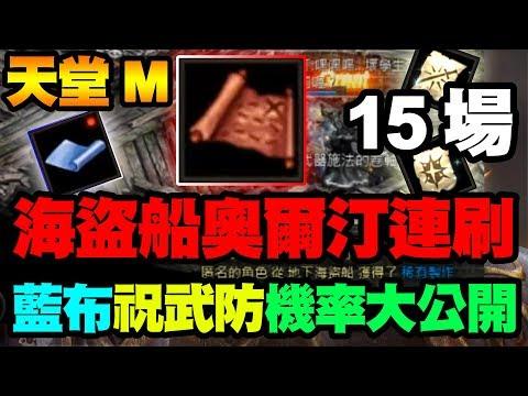 【天堂M】海盜船藏寶圖15場實測!藍布祝武祝防機率大公開!