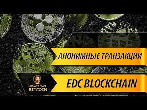 Анонимные транзакции EDC Blockchain | Инструкция по использованию