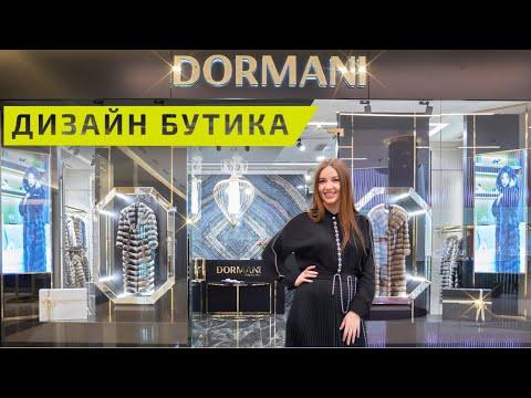Видео 27 Бутик меховых изделий DORMANI
