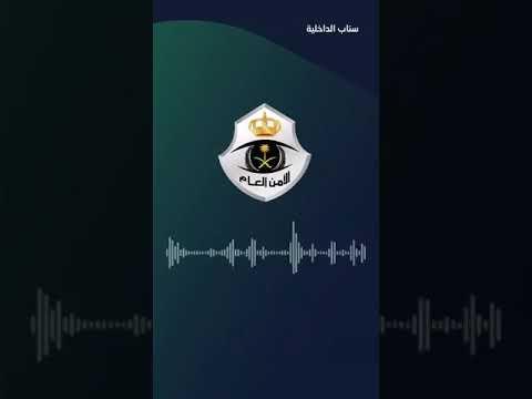 شرطة الرياض: ضبط أطراف مقطع فيديو يظهر لشخصين وقائد دورية عند محطة وقود