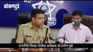 येणारा रमजान सण साजरा करण्यासंदर्भात रत्नागिरी पोलिसांनी दिली माहिती #ramzanmonth #ratnagiriramzan