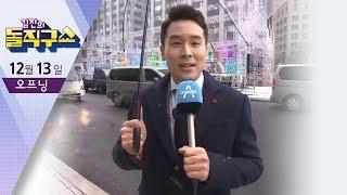 12월 13일 김진의 돌직구쇼 오프닝 | 김진의 돌직구쇼 | Kholo.pk