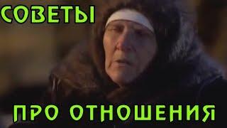 СОВЕТЫ от СЛЕПОЙ Бабы Нины ПРО ОТНОШЕНИЯ.