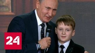 Путин - детям: границы России нигде не заканчиваются