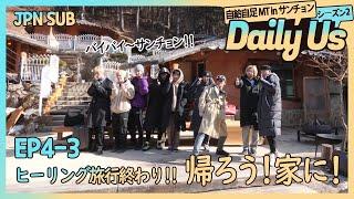 T1419 - Daily Us Season2 in Mountain Ep.4-3 日本語字幕