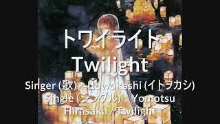Itowokashiイトヲカシ–Twilightトワイライト