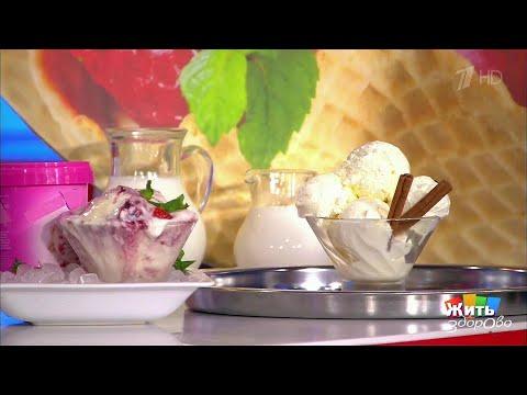Жить здорово!  Мороженое. Летний десерт. (04.07.2017)