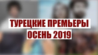 ТОП 5 ОСЕННИХ ПРЕМЬЕР- Турецких сериалов 2019!