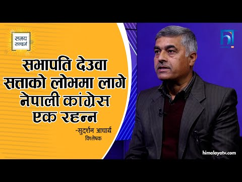 सभापति देउवा सत्ताको लोभमा लागे नेपाली कांग्रेस एक रहन्न | Samaya Sandarbha