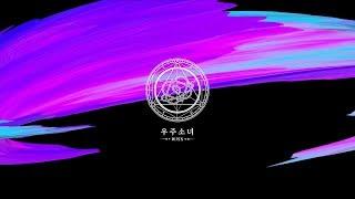wjsn secret instrumental - मुफ्त ऑनलाइन वीडियो
